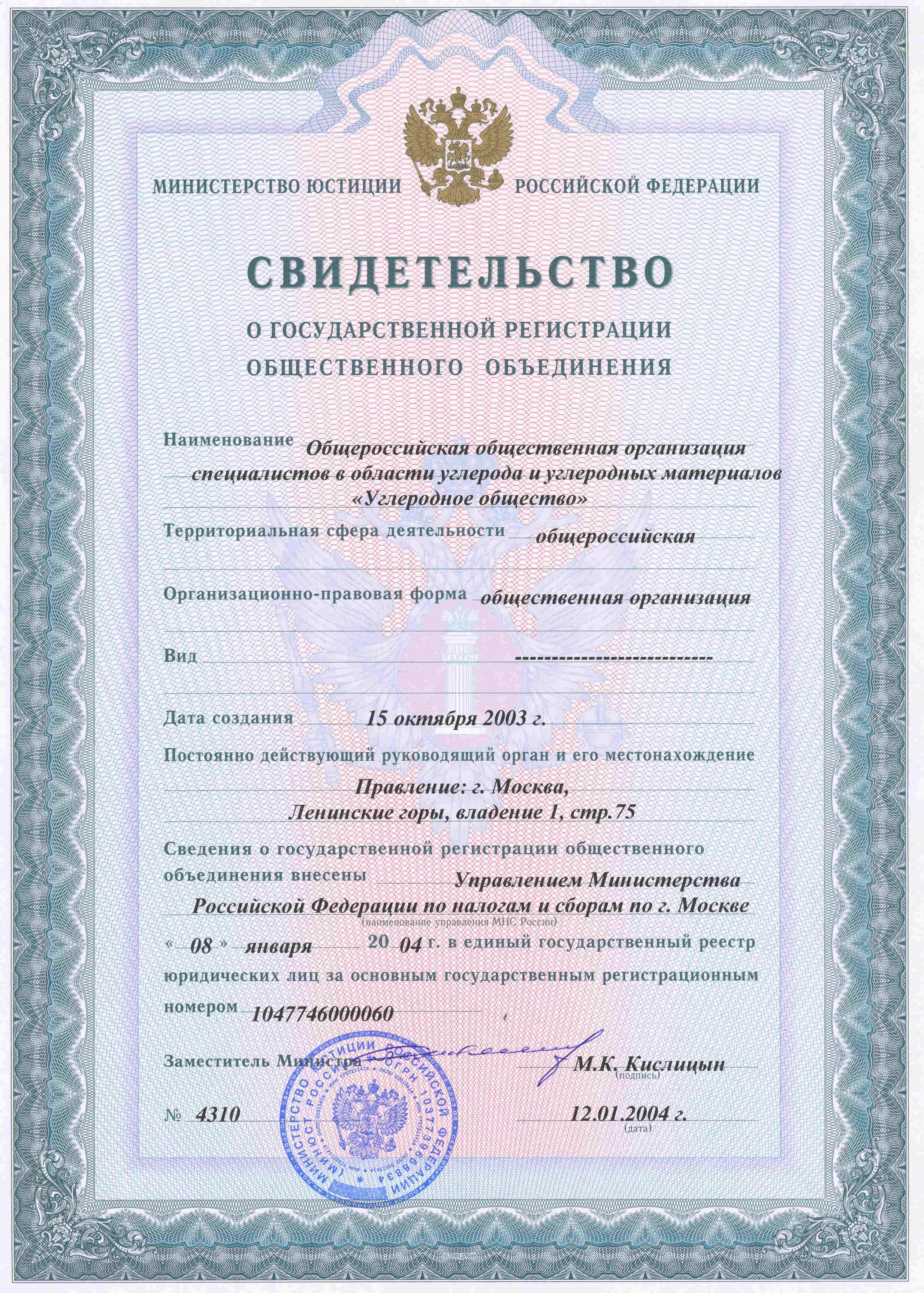 документы необходимые для регистрации общественной организации